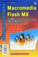 Macromedia Flash MX. Компьютерная графика и анимация. Капранова М.Н.