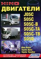 HINO. Двигатели  J05C/ S05C/ S05C-B/ S05C-TA/ S05C-TB/ S05D. (Hino Dutro, Toyota Dyna, Toyota ToyoAce).