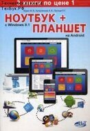 Ноутбук с Windows 8.1 + Планшет на Android. Юдин М.В., Куприянов А.В.