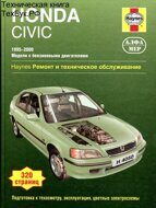 HONDA Civic. Вып. 1995-2000 гг. (Б/дв. 1,4; 1,5; 1,6; 1,8 л).