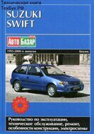 Suzuki Swift. Вып. 1993-2000 г. Бензин.