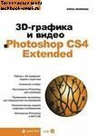 3D-графика и видео в Photoshop CS4 Extented. Яковлева Е.