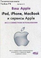 iPad, iPhone, MacBook и сервисы Apple. Все о совместном использовании. Ваттер А.П.
