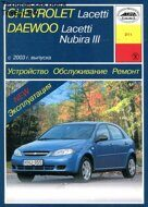 Chevrolet Lacetti/ Daewoo Lacetti/ Nubira III. Вып. с 2003 г. (Б/дв. 1,4; 1,6; 1,8 л) АРус.