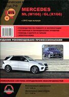 Mercedes ML, GL (W166) / GL (X166). Вып. с 2012 г. Бен/дв 3,5 и 4,6 л. Диз/дв 2,1, 3,0 л. Монолит