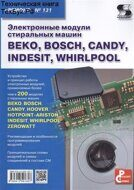 Электронные модули стиральных машин BEKO/BOSCH/CANDY/INDESIT/WHIRPOOL. Ремон №131.