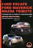 Ford Escape/ Maverick/ Mazda Tribute. С 2000 г. Руководство по ремонту и эксплуатации. Б/дв 2,0; 3,0