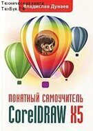 Corel DRAW X5. Понятный самоучитель. Дунаев В.В.